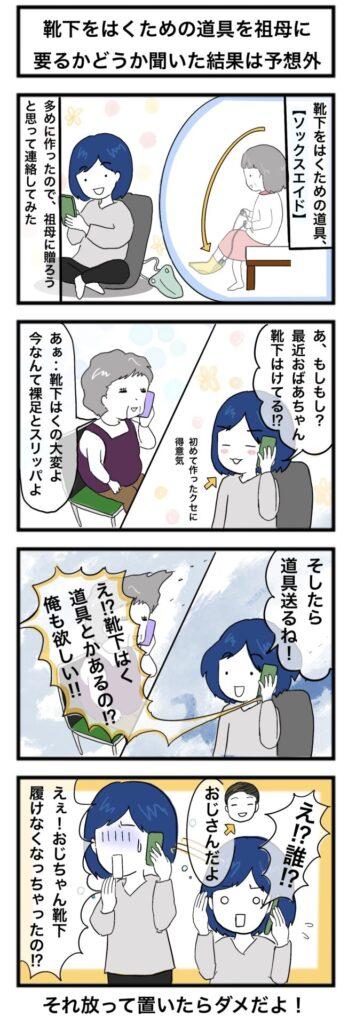 【ソックスエイド】靴下を履く道具を祖母に贈ろうとしたら…:4コマ漫画