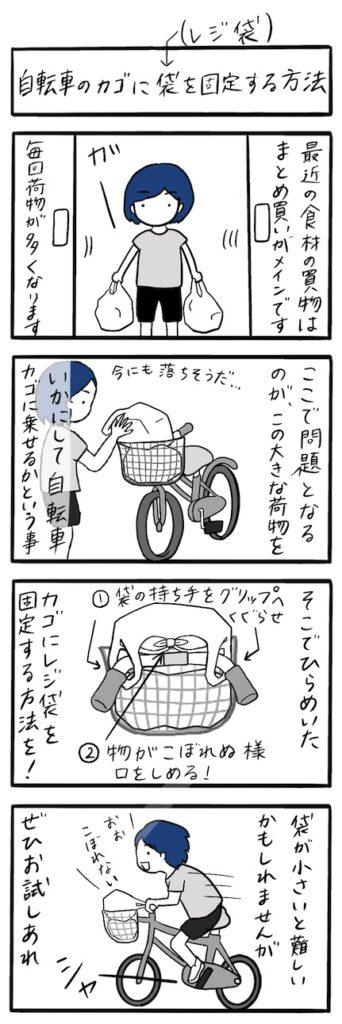自転車カゴに買い物袋を固定する方法:4コマ漫画