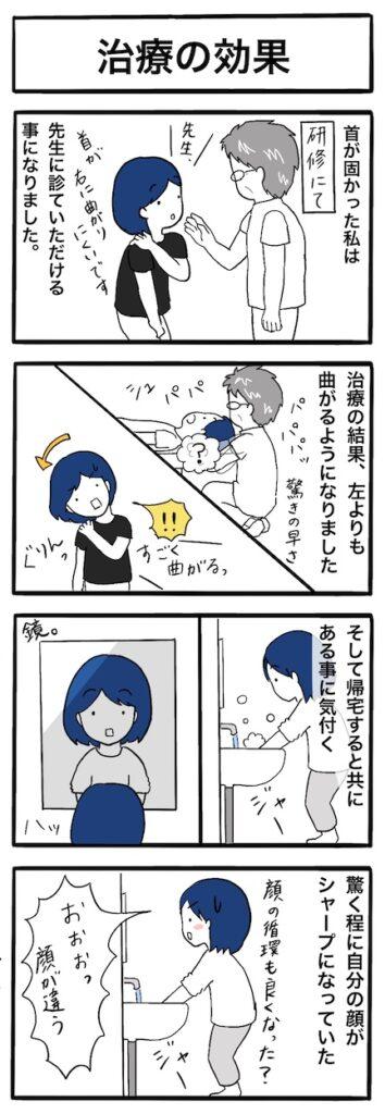 首を治療してもらったら…:4コマ漫画