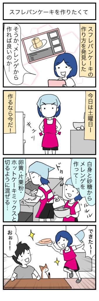 スフレパンケーキを作りたくて:4コマ漫画(1)