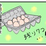 ただ卵を使いたかっただけなのに:アイキャッチ画像