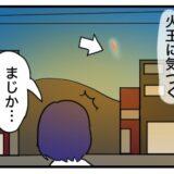 【ロマン】仕事の帰り道に見た謎の球体:アイキャッチ画像