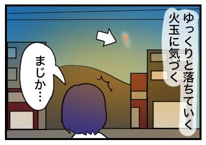 仕事の帰り道に見た【謎の球体】の正体は…?