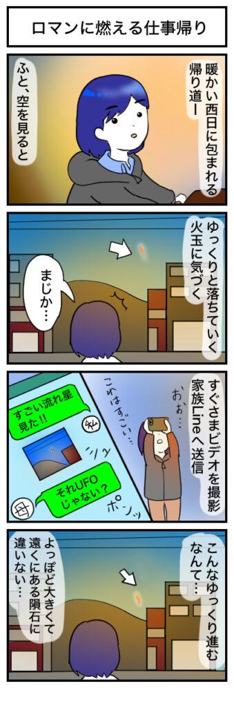 仕事の帰り道に見た謎の球体:4コマ漫画(1)