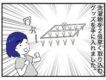 【引っ張るピンチハンガー】思いのほか爽快でした!