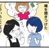 Kさん夫婦ラブラブの秘訣は呼び名…?:アイキャッチ画像