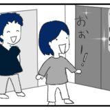 弟の新居にお呼ばれしてきた!:アイキャッチ画像