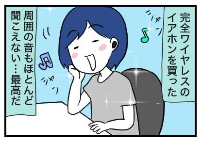 【デビュー】ワイヤレスイアホンの初心者
