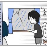 哀愁ただよう旦那…:アイキャッチ画像