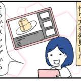 スフレパンケーキを作りたくて:アイキャッチ画像