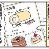 ロールケーキが安いと聞いて!:アイキャッチ画像