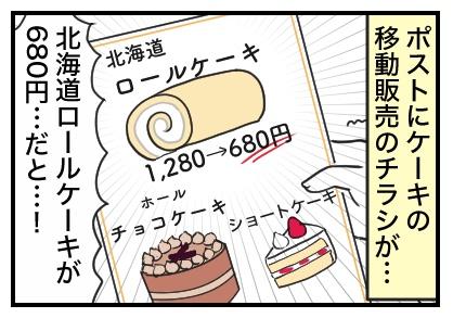 ロールケーキが安いと聞いて!