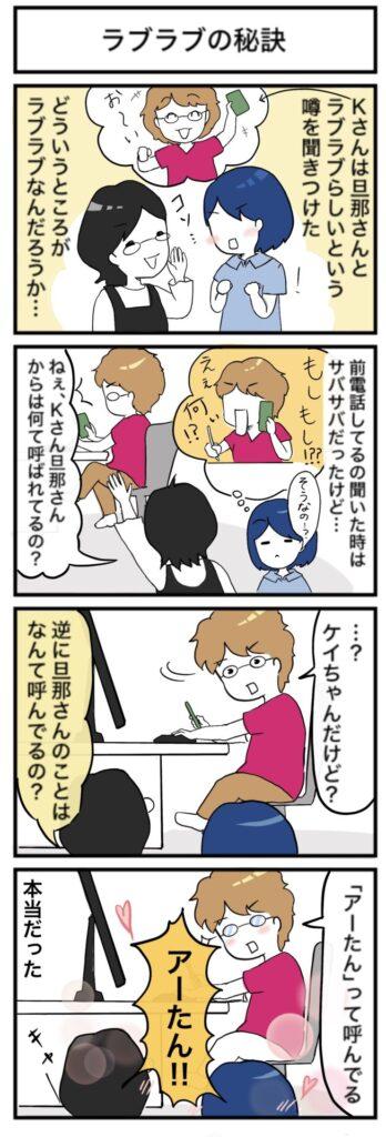 Kさん夫婦ラブラブの秘訣は呼び名…?:4コマ漫画