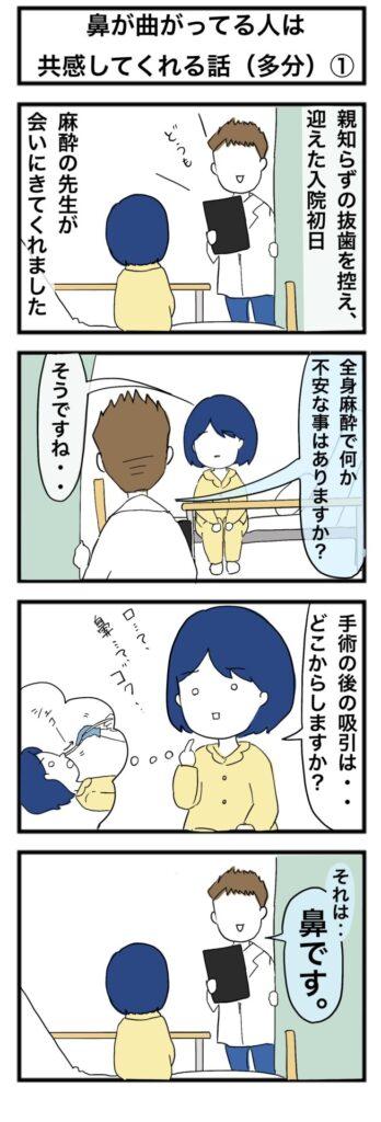 【親知らず抜歯】全身麻酔をする上で一番気になっていた事:4コマ漫画(1)