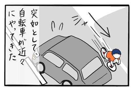 危なすぎる自転車