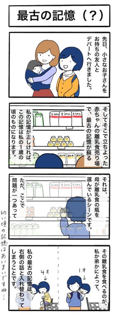 最古の記憶(?):4コマ漫画