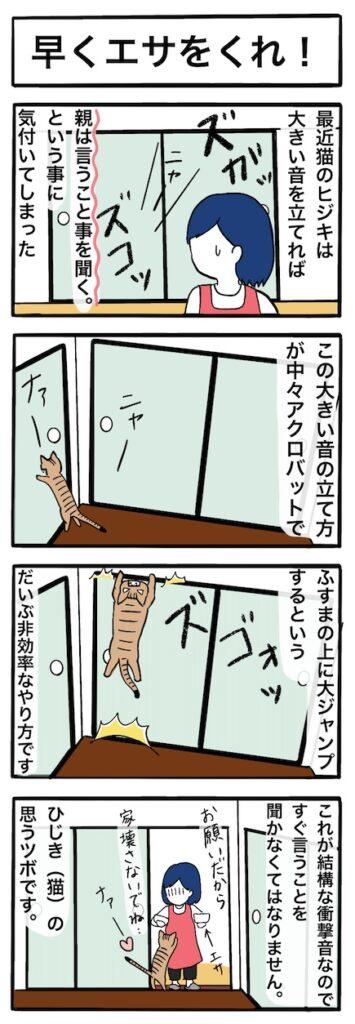 力技でご飯を要求する方法を見出した猫:4コマ漫画