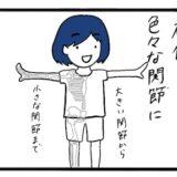 【透過せよ!】神よ、我に力を:アイキャッチ画像