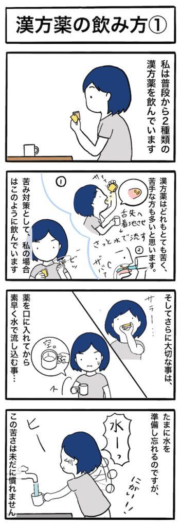 漢方薬の飲み方①:4コマ漫画
