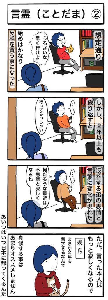 言霊(ことだま)②:4コマ漫画