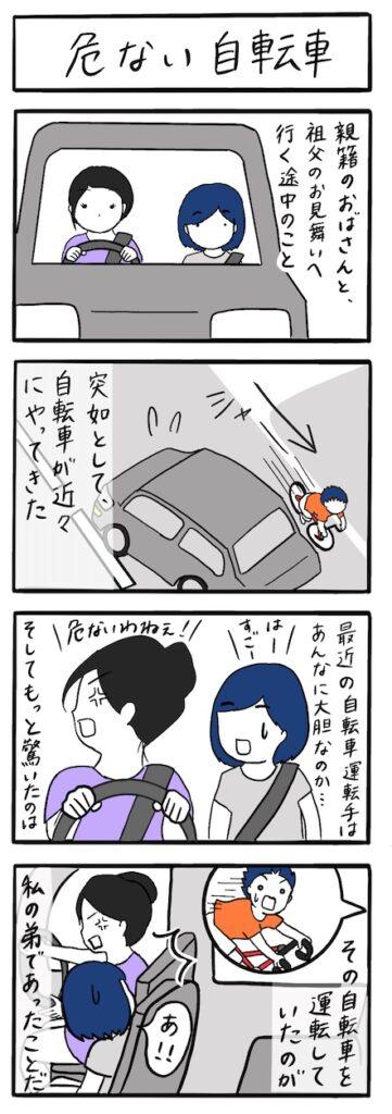 危なすぎる自転車:4コマ漫画