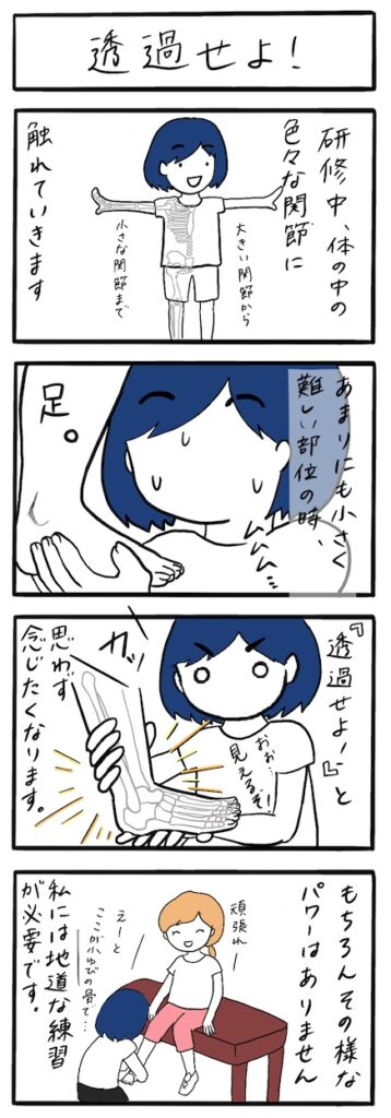 【透過せよ!】神よ、我に力を:4コマ漫画