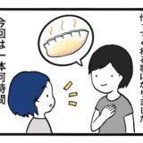 旦那の手料理:餃子編のアイキャッチ画像