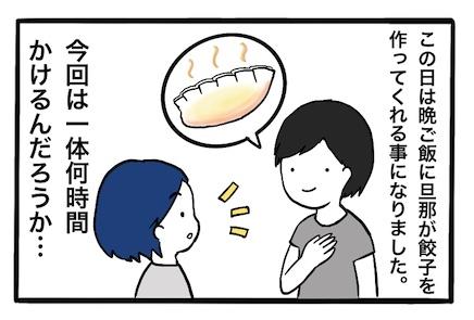 旦那の手料理:餃子編