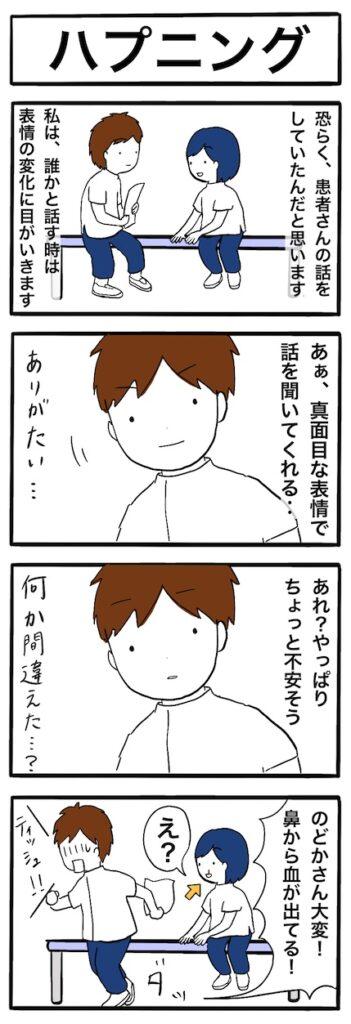 ハプニング:4コマ漫画