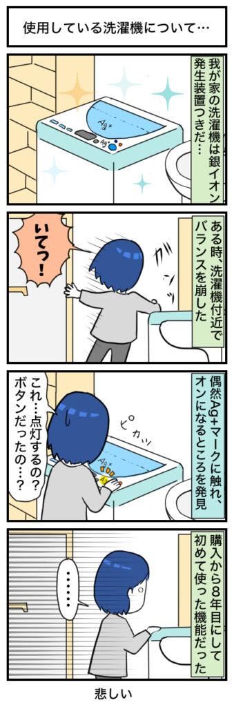 我が家で使っている洗濯機について…:4コマ漫画