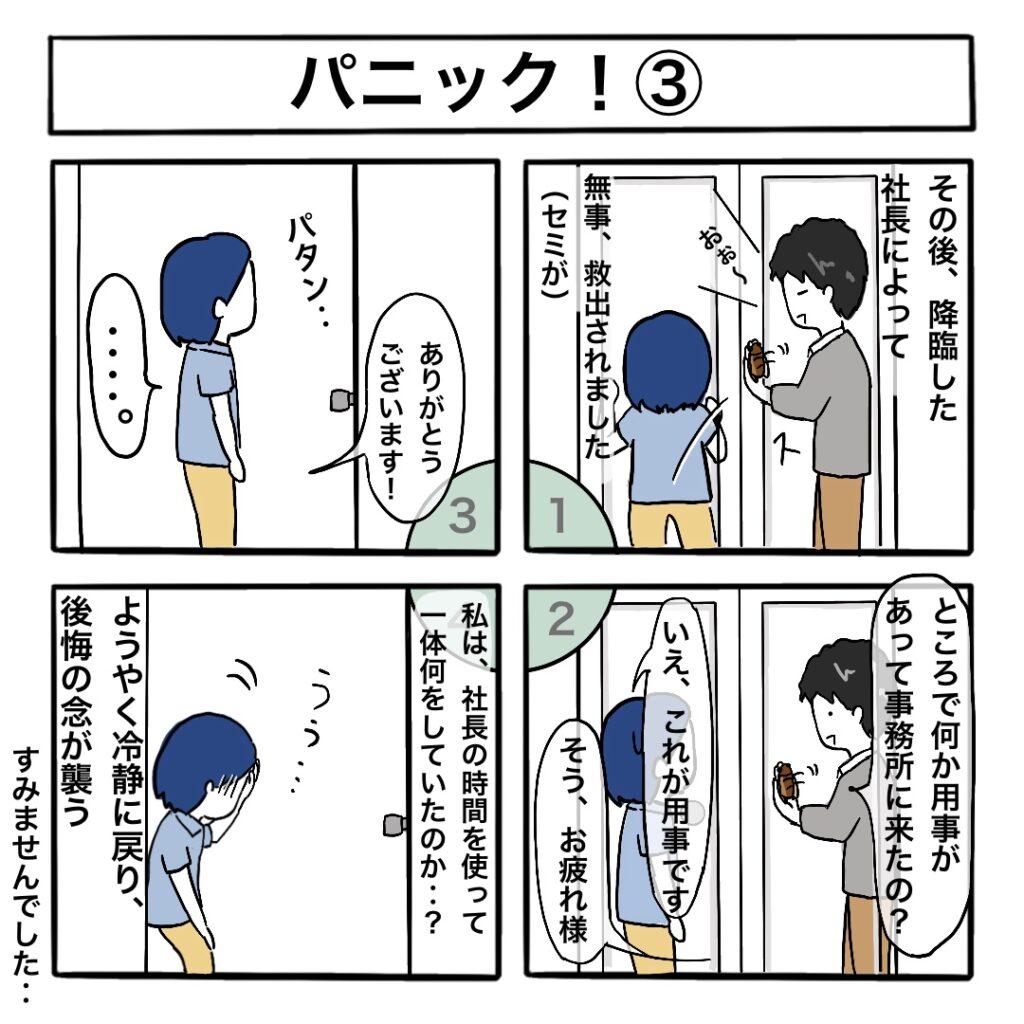 【パニック!】とある夏のスリリングな出来事:4コマ漫画(3)