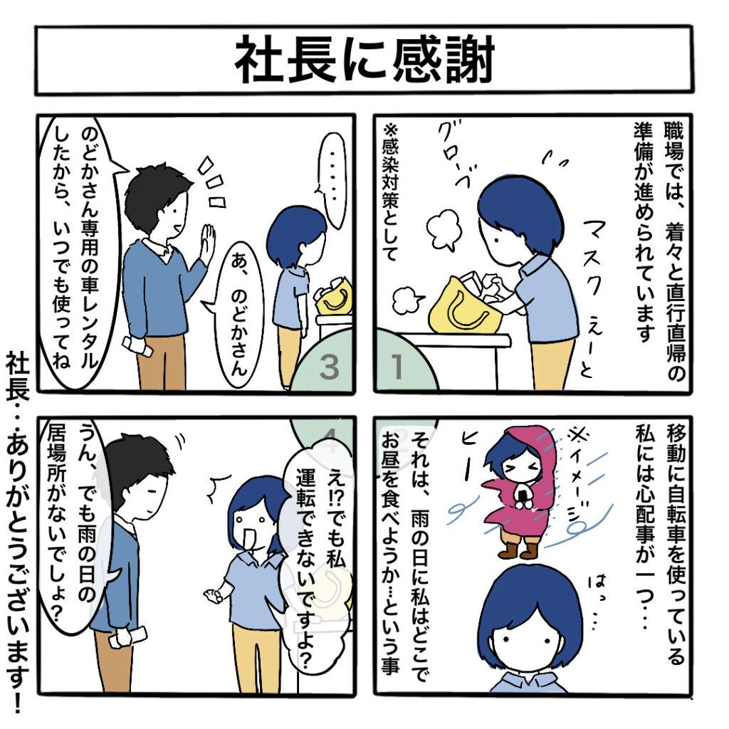 社長に感謝した件:4コマ漫画