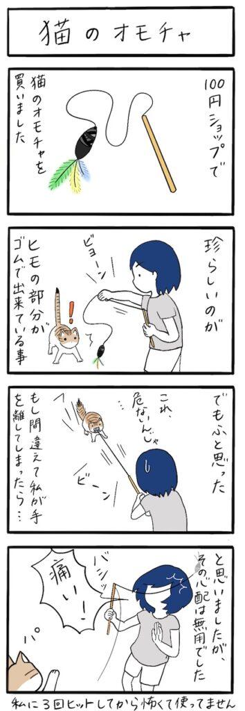とある猫のオモチャに不安を覚えた件:4コマ漫画
