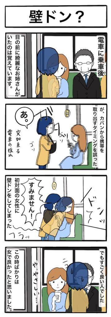【ひやっとした】壁ドン?:4コマ漫画