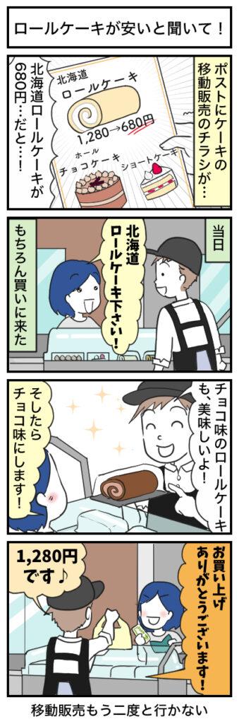 ロールケーキが安いと聞いて!:4コマ漫画