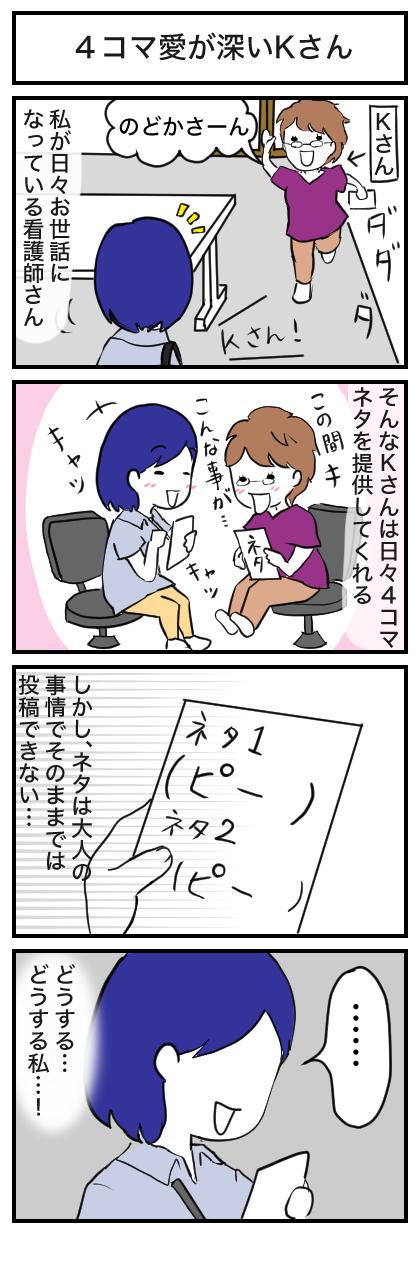 4コマ愛が深いKさんに感激した話(1):4コマ漫画