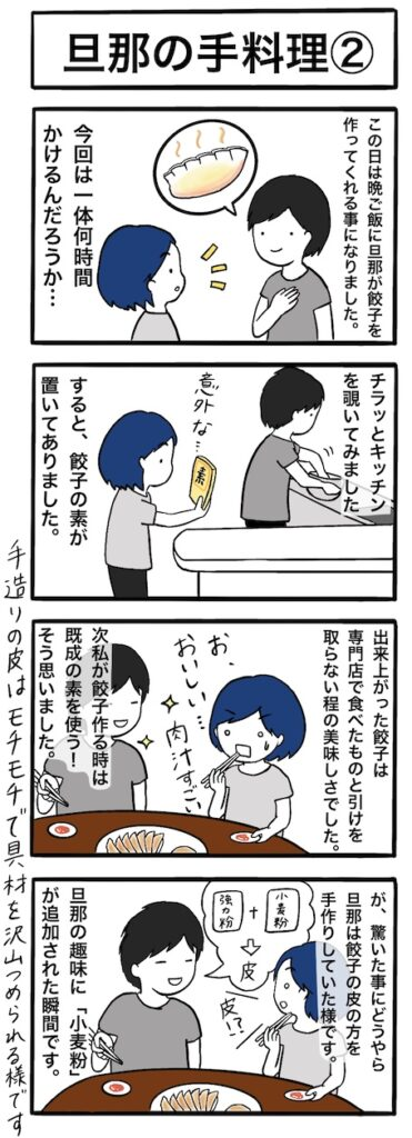 旦那の手料理:餃子編の4コマ漫画