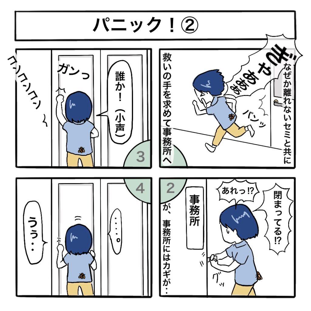 【パニック!】とある夏のスリリングな出来事:4コマ漫画(2)