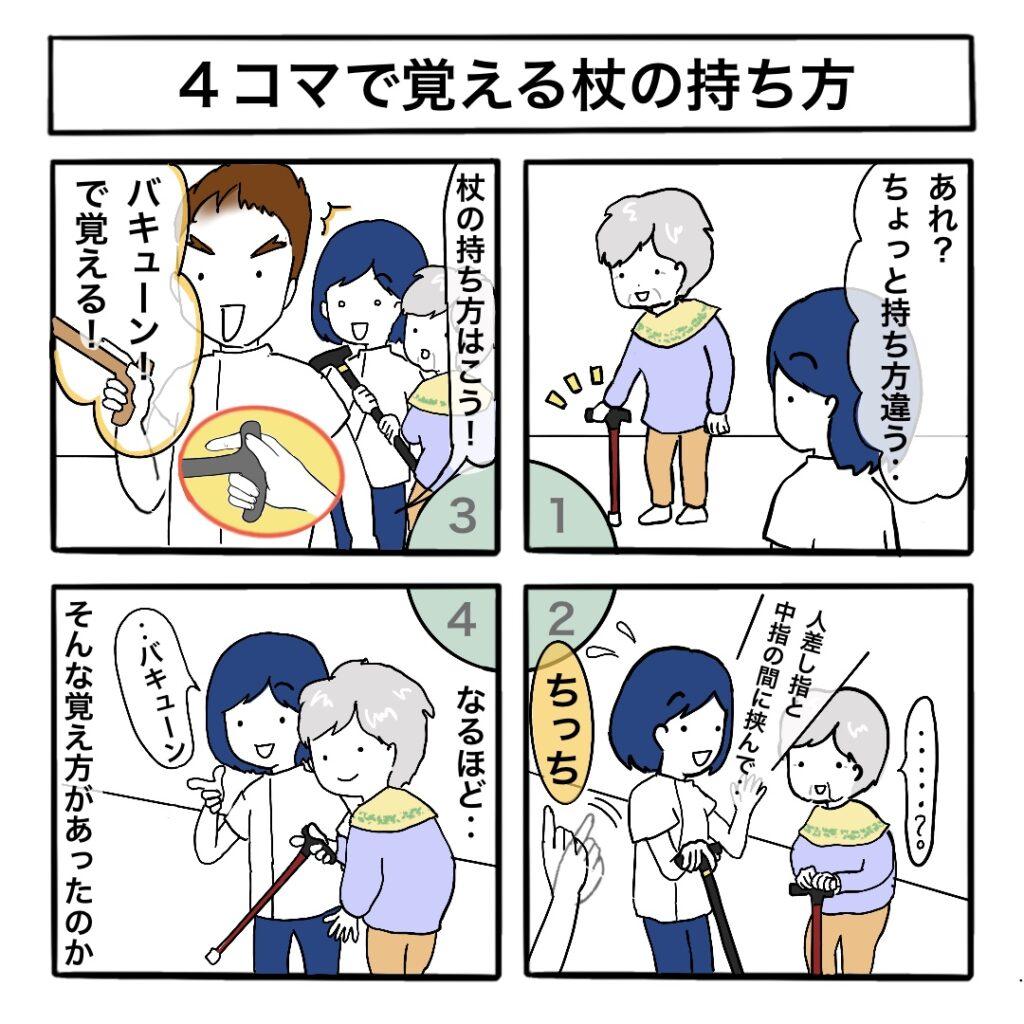 4コマで覚える杖の持ち方:4コマ漫画