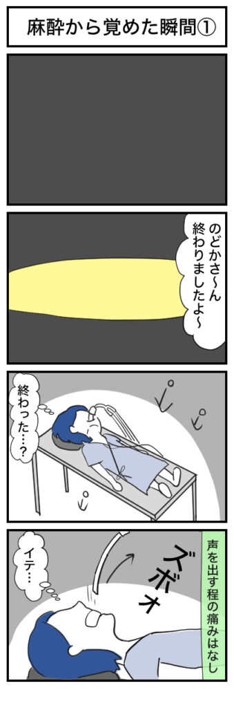 【親知らず抜歯】全身麻酔から覚めた瞬間:4コマ漫画(1)