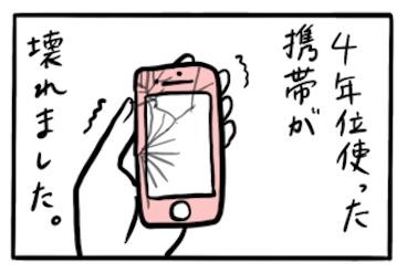 携帯が壊れて八方塞がりに…