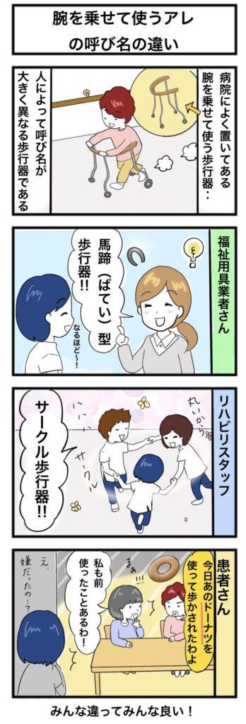 【リハビリあるある】腕を載せて使うアレの呼び名の違い:4コマ漫画