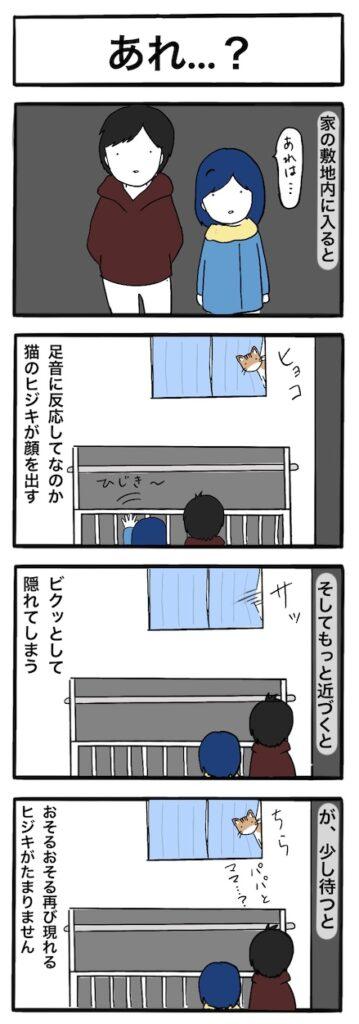 あれ…?:4コマ漫画