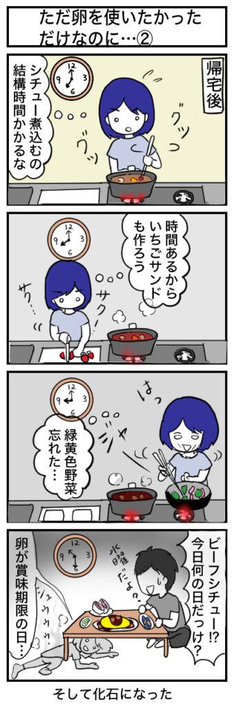 ただ卵を使いたかっただけなのに:4コマ漫画(2)