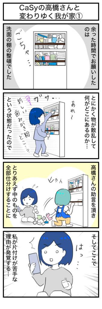 【家事代行サービス】私のCaSy体験記(2):4コマ漫画