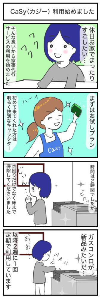 【家事代行サービス】CaSy(カジー)使ってみました:4コマ漫画