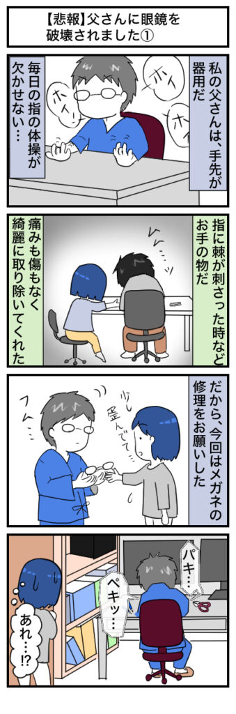 【悲報】父さんにメガネを破壊されました1:4コマ漫画