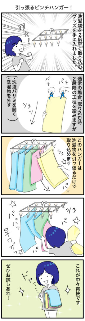 【引っ張るピンチハンガー】思いのほか爽快でした!!:4コマ漫画