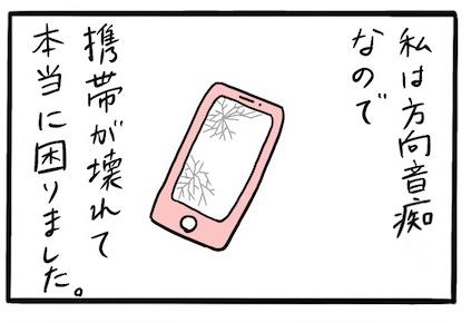 携帯の大切さについて再確認しました