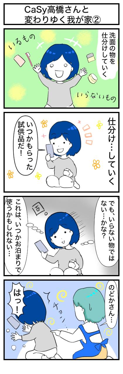 【家事代行サービス】私のCaSy体験記(3):4コマ漫画